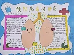 关于宣传防控肺炎手抄报 抗击新冠肺炎小学生手抄报