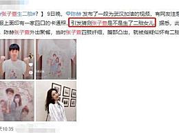 """张子萱生二胎被网友猜测 """"小宝宝带了蝴蝶结,是个妹妹"""""""