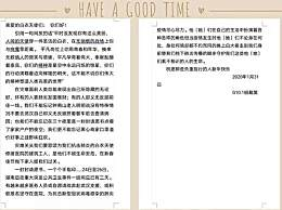 抗疫情写给白衣天使的一封信 致敬疫情一线医护人员一封信