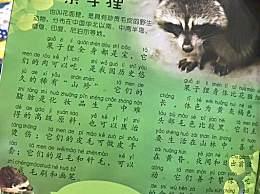 出版社回应儿童刊物称果子狸可吃 全面下架该书