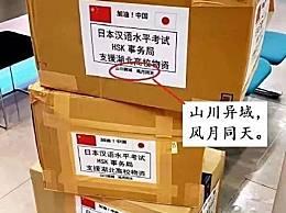 日本捐赠物上的诗 日本抗疫物资上频现经典诗句