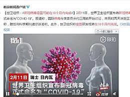 """新冠病毒疫苗可能在18个月内完成 命名为""""COVID-19"""""""