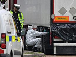 英国死亡货车调查结果公布 遇难者死于窒息缺氧和体温过高