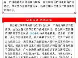 广电总局免费提供180部优秀节目 众志成城 共同战疫