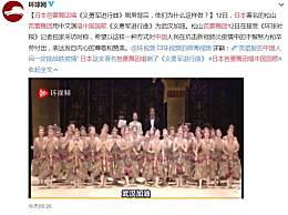 日本芭蕾舞团唱中国国歌 为中国疫情加油