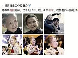 演�T��@去世享年93�q 小花奶奶也走了