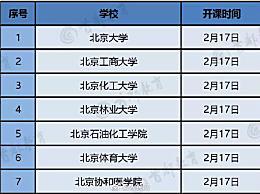 京高校教学时间公布 北京高校教学时间表一览
