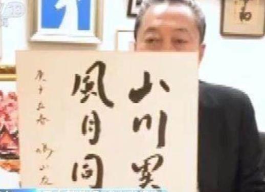 日本捐赠物上的诗 日本捐赠物上的诗写了什么?