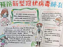 2020抗击疫情中国加油手抄报 2020小学生抗击疫情手抄报图片模板