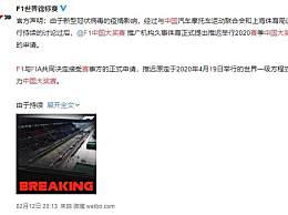 F1中国站延期 不排除择期举行的可能