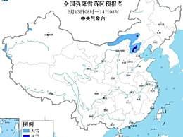 北京将迎局地暴雪 部分地区将新增积雪
