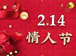 情人节红包数字意义 情人节红包应该发多少