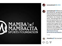 曼巴体育基金改名 继承科比Gigi的遗志帮助更多人