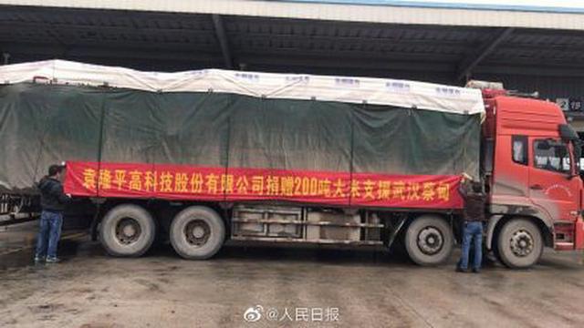 袁隆平捐200吨大米 支援武汉抗疫情