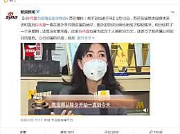 陈伟霆为疫情出国寻物资 为武汉个人捐款50万元