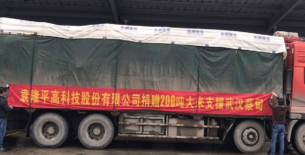 袁隆平捐赠200吨大米运抵武汉 网友感谢爷爷