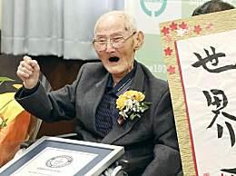 世界最长寿男性 今年112岁长寿秘诀是爱笑