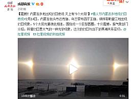 内蒙古现幻日奇观 天上同时出现5个太阳光晕彼此相连
