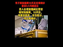 一男子解除隔离10天后发病 妻孩三人皆为无症状感染者