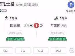 北京地铁可实时查询车厢满载率 查询方法步骤一览