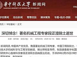 段正澄院士去世 短短数日,已有4位华中科技大学大师离我们而去