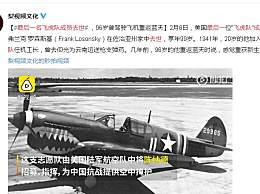 最后一名飞虎队成员去世 96岁曾驾驶飞机重返蓝天