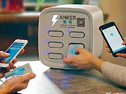共享充电宝陷危机 疫情给行业致命一击