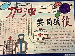 抗击疫情武汉加油手抄报 关于抗击疫情手抄报图片文字内容