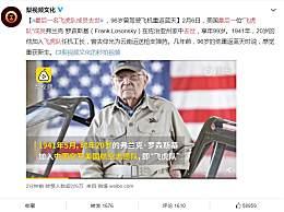 最后一名飞虎队成员去世 20岁加入飞虎队任机工长