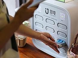 共享充电宝陷危机 不少企业开始紧急节流措施