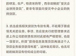 小米美团回应专项贷款 未获得贷款未完成申请