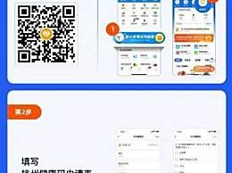健康码是什么?杭州健康码如何申请?
