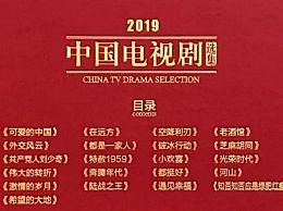 2019中国电视剧选集公布:《破冰行动》《知否》等在列