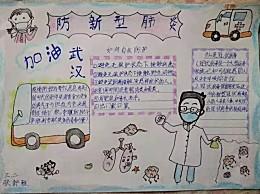 2020抗击新型冠状肺炎疫情手抄报大全 防疫情手抄报画报
