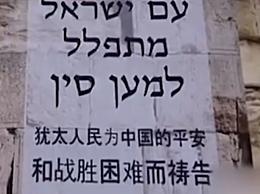 大雨当挡不住温情!近千犹太人在哭墙为中国祈祷