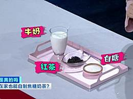 焦糖奶茶制作方法教程