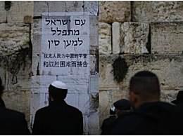 犹太人在哭墙为中国祈祷 犹太人民为中国的平安和战胜困难而祷告