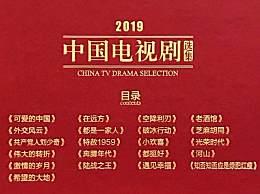 2019中国电视剧选集名单 知否作为唯一一部古装剧入选