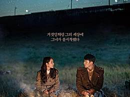 爱的迫降破纪录 爱的迫降大结局创tvN最高收视