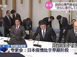 日本专家称日本已处在疫情早期 专家建议尽早确立就医指南