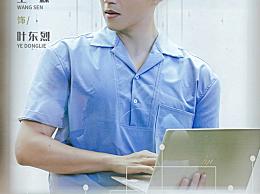 """王森《完美关系》开播 重返大学校园上演甜蜜""""姐弟恋"""""""