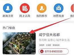 恒大网上售房 75折优惠三天卖出580亿