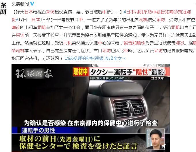 日本司机采访中被告知确诊新冠肺炎 简直是晴天霹雳