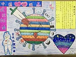 预防冠状病毒疫情小学生手抄报 为抗击疫情加油正能量句子