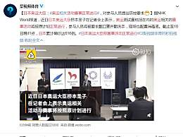 日本奥运大臣称赛事活动正常进行 按原计划正常进