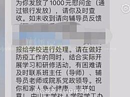 中山大学给湖北籍学生发1000元慰问金 悄悄打款太暖心