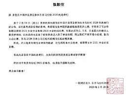 东京马拉松向中国跑者致歉 可免除报名费