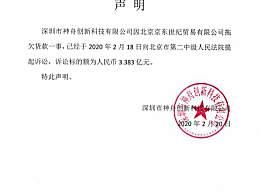 神舟起诉京东拖欠贷款 被指拖欠3.383亿元货款