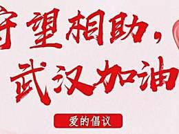 2020为武汉祈祷的说说暖心话句子 2020武汉加油中国加油说说
