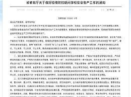 江苏校园采取封闭式管理 具体措施有哪些